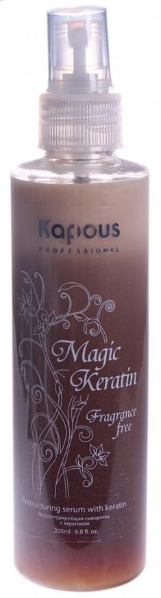 KAPOUS Сыворотка реструктурирующая с кератином / Magic Keratin 200 мл