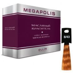 Оллин/Ollin MEGAPOLIS 8/43 светло-русый медно-золотистый 50мл Безаммиачный масляный краситель для волос OLLIN PROFESSIONAL