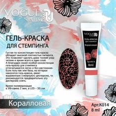 Vogue Nails, Гель-краска для стемпинга, коралловая, 8 г
