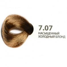 Крем-краска Kapous Professional Studio 7.07 насыщенный холодный блонд, 100 мл